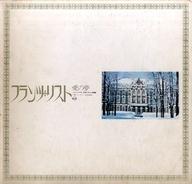 パンフ)フランツ・リスト 愛の夢 Franz Liszt DREAM OF LOVE