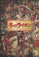 パンフ)幹の会+リリックプロデュース公演 冬のライオン THE LION IN WINTER