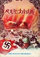 パンフ)ベルリン大攻防戦