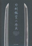 パンフ)刀剣鑑賞の歴史