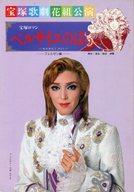 パンフ)宝塚歌劇花組公演 ベルサイユのばら フェルゼン編(1991年)