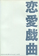パンフ)KONAMI@network vol.8 恋愛戯曲