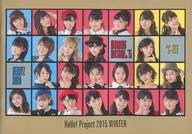 パンフ)Hello! Project 2015 WINTER ~DANCE MODE!~ & ~HAPPY EMOTION!~