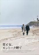 パンフ)男と女、モントーク岬で Return to Montauk (プレスシート)