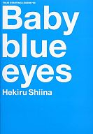 パンフ)Hekiru Shiina TOUR STARTING LEGEND'98 Baby blue eyes