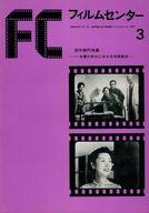 パンフ)FC フィルムセンター 3