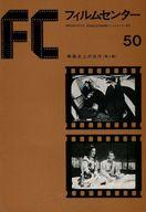 パンフ)FC フィルムセンター 50