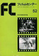 パンフ)FC フィルムセンター 52
