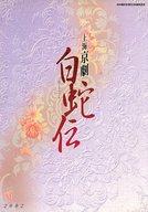 パンフ)上海京劇 白蛇伝