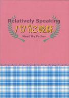 <<パンフレット(舞台)>> パンフ)Relatively Speaking パパに乾杯(1999年版)