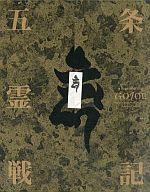 CD付)パンフ)五条霊戦記 GOJOE