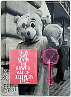 "パンフ)JUDY AND MARY ""THE POWER SAUCE DELIVERY 1997"""