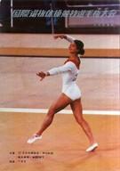 <<パンフレット(スポーツ)>> 不備有)パンフ)国際選抜体操競技選手権大会