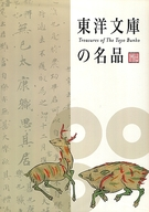 <<パンフレット(図録)>> パンフ)東洋文庫の名品