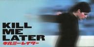 <<パンフレット(洋画)>> パンフ)キルミー・レイター(プレスシート) KILL ME LATER
