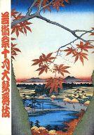 パンフ)芸術祭十月大歌舞伎(2007年)