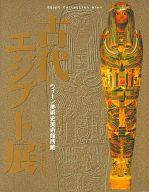 パンフ)古代エジプト展 ウィーン美術史美術館所蔵