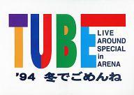 パンフ)TUBE LIVE AROUND SPECIAL in ARENA '94 冬でごめんね
