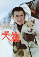 パンフ)犬笛