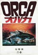 パンフ)ORCA オルカ