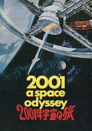 パンフ)2001年宇宙の旅