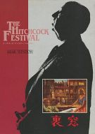 パンフ)ヒッチコック・フェスティバル第1弾 裏窓