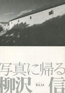 パンフ)タイムトンネルシリーズ Vol.14 柳沢信 写真に帰る