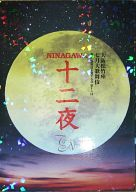 パンフ)関西・歌舞伎を愛する会 第十八回 NINAGAWA十二夜