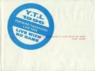 <<パンフレット(ライブ)>> ランクB)パンフ)YUKIHIRO TAKAHASI LIVE 1996 LIVE WITH NO NAME