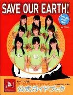 付録無)パンフ)SAVE OUR EARTH! モーニング娘。「熱っちぃ地球を冷ますんだっ。」文化祭2007in横浜 公式ガイドブック