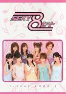 パンフ)SEXY 8 ビート morning musume。concert tour 2007 spring VISUAL BOOK2