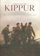 パンフ)KIPPUR キプールの記憶