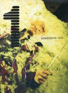 パンフ)KOROSHIYA ICHI 殺し屋1