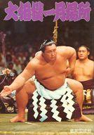 パンフ)大相撲一月場所