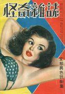 怪奇雑誌 1950年11月号
