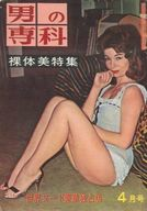 付録付)男の専科 1962年4月号