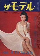 付録付)ザ・モデル 1966年4月号 No.23