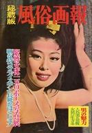 秘蔵版 風俗画報 1964年7月号