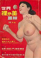 世界裸か美画報 1960年11月号