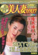 美人妻カタログ