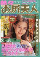 熱々お尻美人 Vol.23