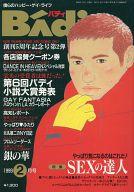 Badi バディ 1999/2