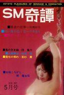 SM奇譚 1976年5月号