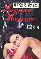 サスペンス・マガジン 1966年12月号