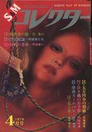 S&Mコレクター 1975年4月号