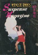 サスペンス・マガジン 1972年10月増刊