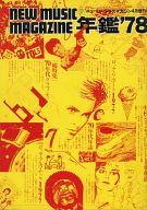NEW MUSIC MAGAZINE増刊 年鑑'78 ニューミュージック・マガジン