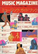 MUSIC MAGAZINE増刊 ミュージック・ガイドブック ミュージック・マガジン