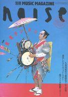 MUSIC MAGAZINE増刊 noise 1991年 AUTUMN No.11 ミュージック・マガジン