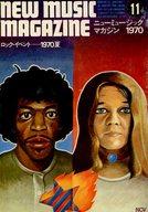 NEW MUSIC MAGAZINE 1970年11月号 ニューミュージック・マガジン